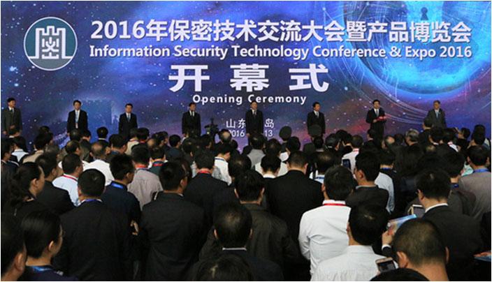 保密技术交流大会暨产品博览会