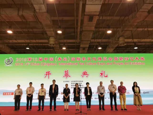 2019第13届中国beplay登录国际茶博会暨紫砂艺术展今日 开幕!